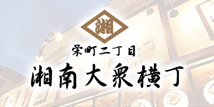 湘南大衆横丁のイメージ画像