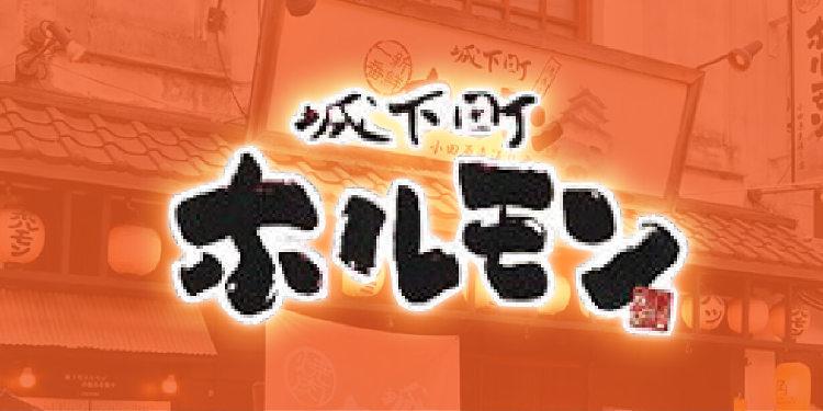 城下町ホルモンのイメージ画像